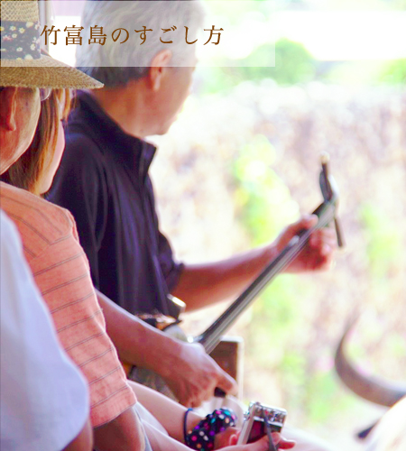 竹富島のすごし方